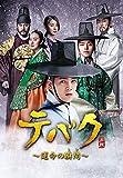 テバク ~ 運命の瞬間(とき) ~ DVD BOX I -
