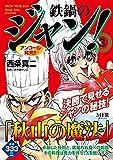 鉄鍋のジャン! 3 (MFコミックス)