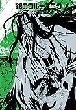 銀のクルースニク 4 (Gファンタジーコミックス)