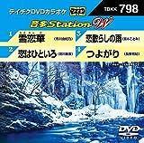 DVDカラオケ 音多StationW 798
