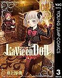 La Vie en Doll ラヴィアンドール 3 (ヤングジャンプコミックスDIGITAL)