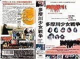 多摩川少女戦争 [VHS]