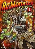 Re:Monster1 (アルファポリスCOMICS)