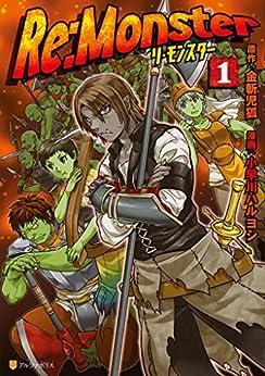 [小早川ハルヨシ, 金斬児狐]のRe:Monster1 (アルファポリスCOMICS)