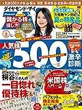 ダイヤモンドZAi (ザイ) 2014年 8月号 [雑誌]