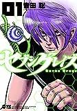 セブングレイズ 01 (ヤングチャンピオンコミックス)