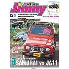ジムニーSUPER SUZY 2017年 12 月号