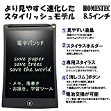 HOMESTEC 【ランキング1位】 【高評価】 電子パッド 電子メモ帳 8.5インチ (黒)