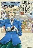 バイリンガル版 ふしぎの国のバード 1巻 UNBEATEN TRACKS in JAPAN