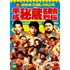 新日本プロレス秘蔵烈伝シリーズ 平成秘蔵名勝負烈伝 DVD-BOX