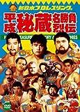新日本プロレス秘蔵烈伝シリーズ 平成秘蔵名勝負烈伝 DVD-BOX[DVD]