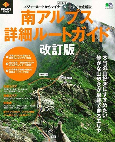 PEAKS特別編集 南アルプス詳細ルートガイド改訂版 (エイ...