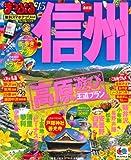 まっぷる 信州 '15 (まっぷるマガジン)
