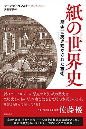 紙の世界史: PAPER 歴史に突き動かされた技術
