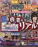 パチスロ極Z(ゼット) 2018年 11 月号 [雑誌]