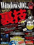 Windows100% 2016年 05 月号 [雑誌]