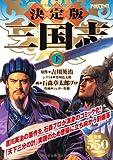 決定版 三国志 下巻 (アリババコミックス)