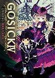 GOSICK IV ─ゴシック・愚者を代弁せよ─(ビーンズ文庫) GOSICK(ビーンズ文庫) (角川ビーンズ文庫)