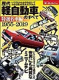 ニューモデル速報 歴代シリーズ 歴代軽自動車のすべて 特選名車編