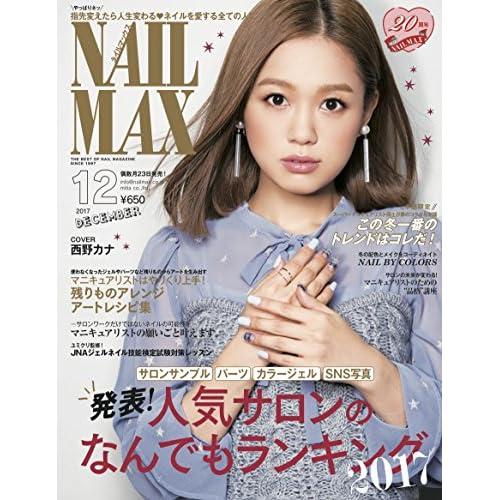 NAIL MAX(ネイル マックス) 2017年12月号[雑誌]