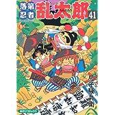 落第忍者乱太郎 41 (あさひコミックス)