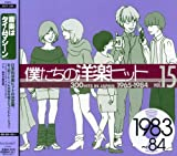 僕たちの洋楽ヒット Vol.15 1983~84