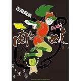 忍風! 肉とめし (3集) (ビッグコミックススペシャル)