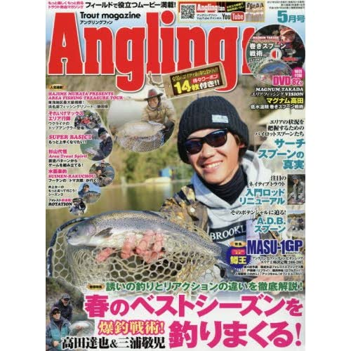 Angling Fan(アングリングファン) 2017年 05 月号 [雑誌]