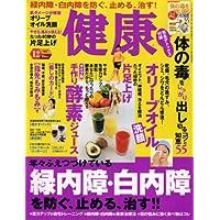 健康 2007年 12月号 [雑誌]