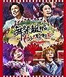 「舞祭組村のわっと!驚く!第1笑[AVXD-92715][Blu-ray/ブルーレイ]」