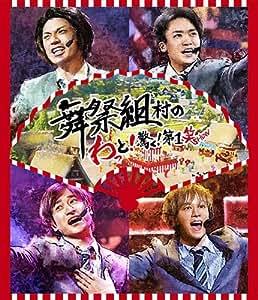 舞祭組村のわっと! 驚く! 第1笑(Blu-ray Disc)