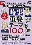 業界・企業研究にも使える 図解でわかる 時事重要テーマ100 2019年度版 (日経就職シリーズ)