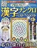 プレミアム漢字ナンクロ ベスト・オブ・ベストVOL.13 (Gakken Mook)