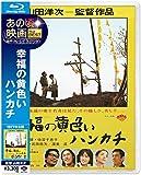 あの頃映画 the BEST 松竹ブルーレイ・コレクション 幸福の黄色いハンカチ [Blu-ray]