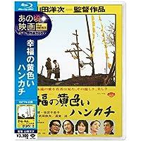 あの頃映画 the BEST 松竹ブルーレイ・コレクション 幸福の黄色いハンカチ