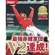 2017年広島東洋カープ優勝記念号 2017年 11 月号 [雑誌]: SLUGGER 増刊