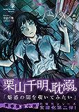 フェノメノ 弐 融解/収縮ファフロツキーズ (星海社文庫)