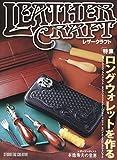 レザークラフト Vol.1 特集・ロングウォレットを作る