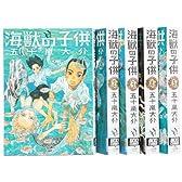 海獣の子供 全5巻完結セット (IKKI COMIX)