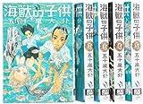 海獣の子供 コミック 1-5巻 セット (IKKI COMIX)