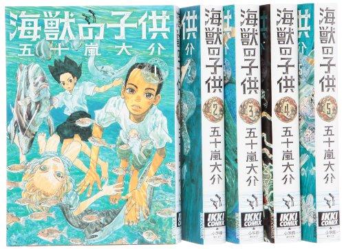 海獣の子供 全5巻完結セット (IKKI COMIX)の詳細を見る
