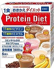 DHCプロティンダイエット(5袋入)