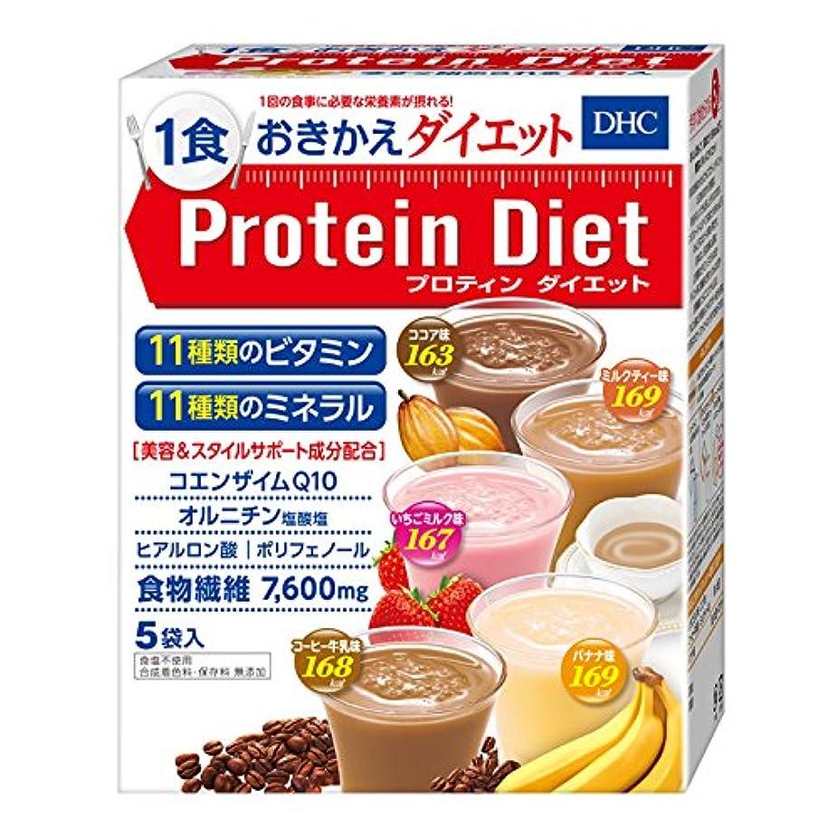 協定尊敬するつぼみDHCプロティンダイエット(5袋入)