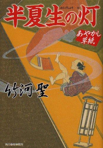 半夏生の灯―あやかし草紙 (時代小説文庫)の詳細を見る