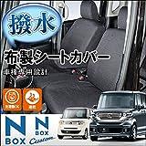 N-BOX NBOX カスタム シートカバー ブラック 撥水 布製 水洗い可能
