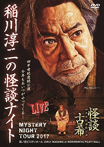 MYSTERY NIGHT TOUR 2017 稲川淳二の怪談ナイト ライブ盤 [DVD]