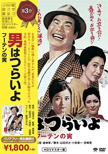 松竹 寅さんシリーズ 男はつらいよ フーテンの寅 [DVD]の詳細を見る
