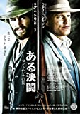 ある決闘~セントヘレナの掟~[DVD]