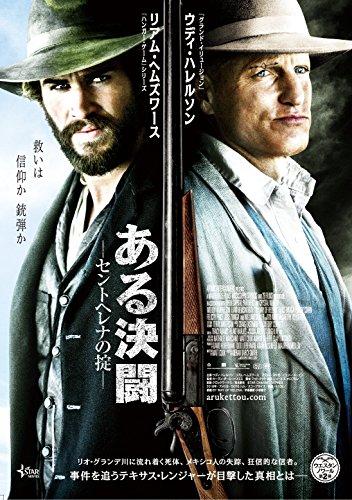 ある決闘~セントヘレナの掟~ [DVD]