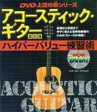 アコースティックギター ハイパーバリュー練習術[DVD付] (シンコー・ミュージックMOOK DVD上達の素シリーズ)